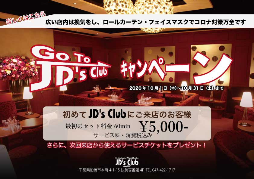 Go To ジェイディーズ キャンペーン